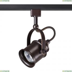 370545 Трековый светильник Novotech (Новотех), Veterum