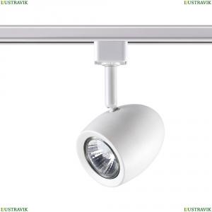 370546 Трековый светильник Novotech (Новотех), Veterum
