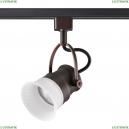 370549 Трековый светильник Novotech (Новотех), Veterum