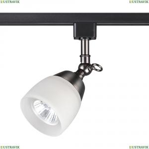 370550 Трековый светильник Novotech (Новотех), Veterum