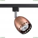 370558 Трековый светильник Novotech (Новотех), Veterum