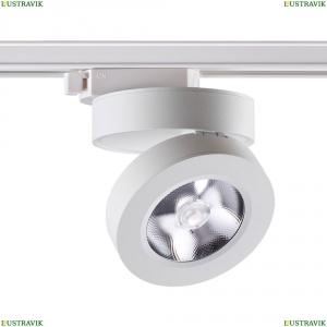 357986 Трековый светодиодный светильник Novotech (Новотех), Groda