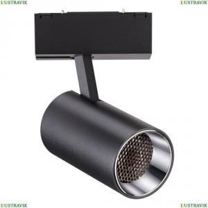 358068 Трековый светодиодный светильник Novotech (Новотех), Kit