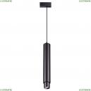 358076 Трековый светодиодный светильник Novotech (Новотех), Kit