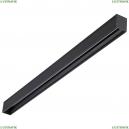 135025 NT19 005 черный Шинопровод 2м (соединители в комплекте) Novotech (Новотех), Kit