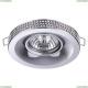 370441 Встраиваемый светильник Novotech (Новотех), Lilac