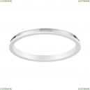 370540 Внешнее декоративное кольцо к артикулам 370529 - 370534 Novotech (Новотех), Unite