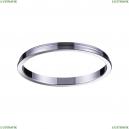 370542 Внешнее декоративное кольцо к артикулам 370529 - 370534 Novotech (Новотех), Unite