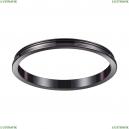 370543 Внешнее декоративное кольцо к артикулам 370529 - 370534 Novotech (Новотех), Unite