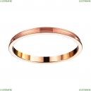 370544 Внешнее декоративное кольцо к артикулам 370529 - 370534 Novotech (Новотех), Unite