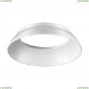 370535 Внутреннее декоративное кольцо к артикулам 370529 - 370534 Novotech (Новотех), Unite