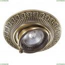 370015 Встраиваемый светильник Novotech (Новотех), Vintage