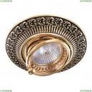 370017 Встраиваемый светильник Novotech (Новотех), Vintage