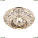369853 Встраиваемый светильник Novotech (Новотех), Vintage