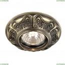 369852 Встраиваемый светильник Novotech (Новотех), Vintage