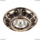 369854 Встраиваемый светильник Novotech (Новотех), Vintage