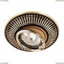 369860 Встраиваемый светильник Novotech (Новотех), Vintage