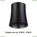 370620 Плафон Novotech (Новотех), Unit