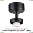 370616 Потолочный светильник Novotech (Новотех), Unit