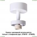 370615 Потолочный светильник Novotech (Новотех), Unit
