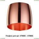 370614 Плафон Novotech (Новотех), Unit
