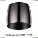 370612 Плафон Novotech (Новотех), Unit