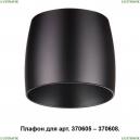 370610 Плафон Novotech (Новотех), Unit
