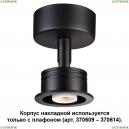 370606 Потолочный светильник Novotech (Новотех), Unit