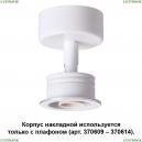 370605 Потолочный светильник Novotech (Новотех), Unit