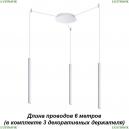 358265 Подвесная светодиодная люстра Novotech (Новотех), Web