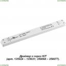358234 Драйвер Novotech (Новотех), Kit