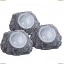 3302-3 Комплект из 3-х уличных светильников Globo solare 3399-3