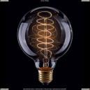 VG6-G95A2-40W Voltega Loft Дизайнерская лампа накаливания, винтажная шар G95 40W Е27 янтарь пружинка