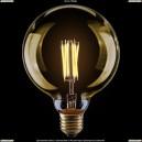 6838 ( VG10-G125Gwarm8W ) Лампа светодиодная диммируемая Шар лофт GOLD