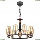 4700/9 Подвесная люстра Odeon Light (Одеон Лайт), Grif
