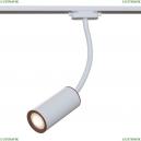 TR010-1-GU10-W Трековый светильник Maytoni (Майтони), Track