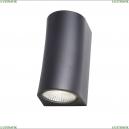 SL088.411.02 Уличный настенный светодиодный светильник St Luce (СТ Люче), Sl088