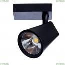 A1821PL-1BK Трековый светодиодный светильник Arte Lamp (Арте ламп), Amico