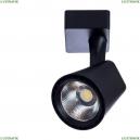 A1811PL-1BK Трековый светодиодный светильник Arte Lamp (Арте ламп), Amico
