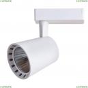 A2324PL-1WH Трековый светильник Arte Lamp (Арте ламп), Atillo