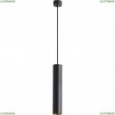 A1530SP-1BK Подвесной светильник Arte Lamp (Арте ламп), Torre