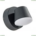 A2212AL-1BK Уличный светодиодный светильник Arte Lamp (Арте ламп), Chico