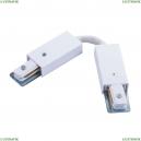 A150233 Коннектор гибкий Arte Lamp (Арте ламп), Track Accessories