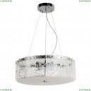 A1222SP-6CC Подвесная люстра Arte Lamp (Арте ламп), Galatea