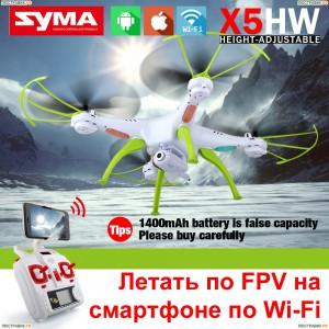 Syma X5HW Радиоуправляемый квадрокоптер с FPV, гироскопом и HD камерой WI-FI, RTF 2.4G, X5