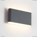 CLT 024W175 DG Уличный настенный светильник Crystal Lux (Кристал Люкс), CLT 024