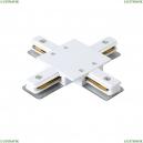 CLT 0.2211 04 WH Соединитель X-образный для однофазного шинопровода CLT 0.2211 Crystal Lux (Кристал Люкс), CLT 0.2211