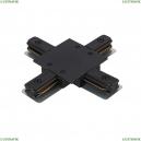 CLT 0.2211 04 BL Соединитель X-образный для однофазного шинопровода CLT 0.2211 Crystal Lux (Кристал Люкс), CLT 0.2211