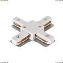 CLT 0.211 09 WH Соединитель X-образный для однофазного шинопровода CLT 0.211 Crystal Lux (Кристал Люкс), CLT 0.211