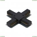 CLT 0.211 09 BL Соединитель X-образный для однофазного шинопровода CLT 0.211 Crystal Lux (Кристал Люкс), CLT 0.211